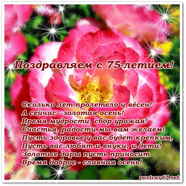 Поздравление в стихах с юбилеем женщине 75 лет 437